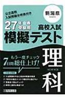 新潟県高校入試模擬テスト理科 27年春受験用