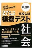 宮崎県高校入試模擬テスト社会 27年春受験用