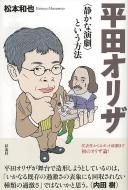 """平田オリザ """"静かな演劇""""という方法"""
