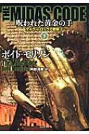 THE MIDAS CODE 呪われた黄金の手 タイラー・ロックの冒険 下|2 竹書房文庫