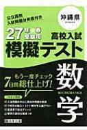 沖縄県高校入試模擬テスト数学 27年春受験用
