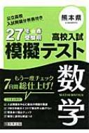 熊本県高校入試模擬テスト数学 27年春受験用