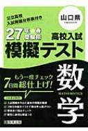 山口県高校入試模擬テスト数学 27年春受験用