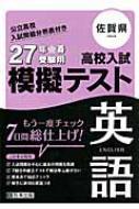 佐賀県高校入試模擬テスト英語 27年春受験用