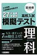 宮崎県高校入試模擬テスト理科 27年春受験用