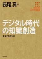 デジタル時代の知識創造 変容する著作権 角川インターネット講座