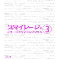 スマイレージのミュージックV コレクション 3