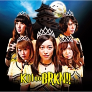 恋のBRKN!!