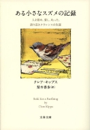 ある小さなスズメの記録 人を慰め、愛し、叱った、誇り高きクラレンスの生涯 文春文庫