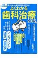 よくわかる歯科治療 2015年版 日経mook