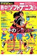 熱中!ソフトテニス部 Vol.26 B・b・mook