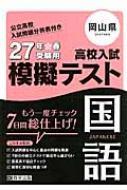 岡山県高校入試模擬テスト国語 27年春受験用