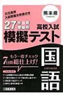 熊本県高校入試模擬テスト国語 27年春受験用