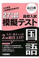 山口県高校入試模擬テスト国語 27年春受験用