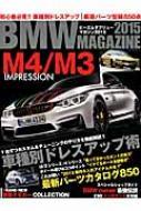 Bmw Magazine 2015 メディアパルムック