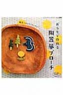 おうちで作れる陶器風ブローチレディブティックシリーズ