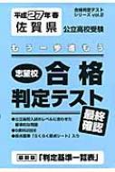 佐賀県公立高校受験志望校合格判定テスト最終確認 平成27年春 合格判定テストシリーズ