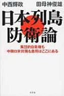 日本列島防衛論 集団的自衛権も中韓ロ米対策も急所はここにある