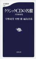 クラシックCDの名盤 大作曲家篇 文春新書
