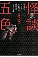FKB 怪談五色 忌式 竹書房文庫