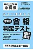 沖縄県公立高校受験志望校合格判定テスト最終確認 平成27年春 合格判定テストシリーズ