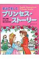 英語で楽しむプリンセス・ストーリー
