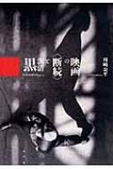 黒沢清と〈断続〉の映画
