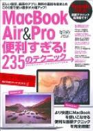 Macbookair & Pro便利すぎる!235のテクニック [テキスト]