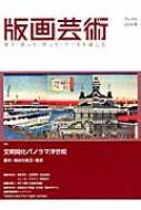 季刊版画芸術 166号
