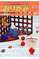 月刊おりがみ やさしさの輪をひろげる 473号(2015.1月号)