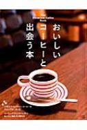 おいしいコーヒーと出会う本 グラフィスムック