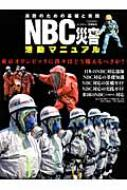消防のための基礎と実践 Nbc災害活動マニュアル イカロスmook