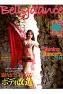 ベリーダンス・ジャパン Vol.30 イカロスmook
