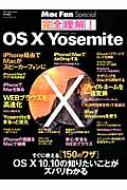 Mac Fan Special 完全理解!os X Yosemite マイナビムック