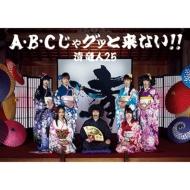 A B Cじゃグッと来ない!! (+DVD)【完全限定生産盤】