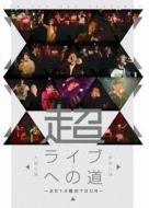 超・ライブへの道〜2014春のTour〜東京公演&大阪公演