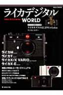 ライカデジタルworld 日本カメラmook
