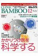 ばんぶう Clinic Bamboo 2014 / 12月号