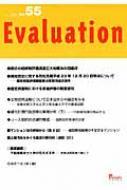 Evaluation 2014・55