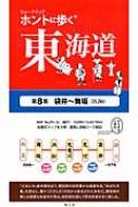 ホントに歩く東海道 第8集 ウォークマップ
