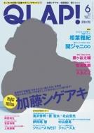QLAP! (クラップ)2015年 6月号