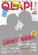 QLAP! (クラップ)2015年 9月号