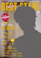 BEST STAGE (ベストステージ)2015年 10月号