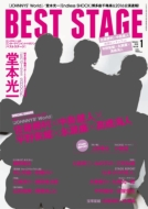 BEST STAGE (ベストステージ)2016年 1月号