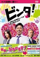 ビンタ!〜弁護士事務員ミノワが愛で解決します〜DVD-BOX