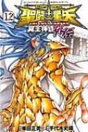 聖闘士星矢 The Lost Canvas 冥王神話外伝12 少年チャンピオン・コミックス