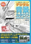 デジタル背景カタログ 通学路・電車・バス編 レイヤー別線画&写真データ収録DVD‐ROM付き