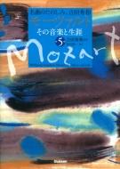 モーツァルトその音楽と生涯第5巻 名曲のたのしみ、吉田秀和