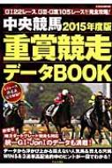 中央競馬 重賞競走データbook 2015年度版 にちぶんmook