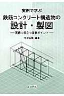 実例で学ぶ鉄筋コンクリート構造物の設計・製図 実務に役立つ重要ポイント